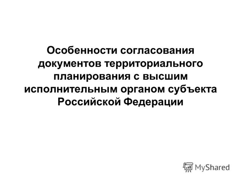 Особенности согласования документов территориального планирования с высшим исполнительным органом субъекта Российской Федерации