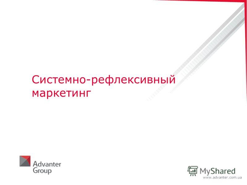 www.advanter.com.ua Системно-рефлексивный маркетинг
