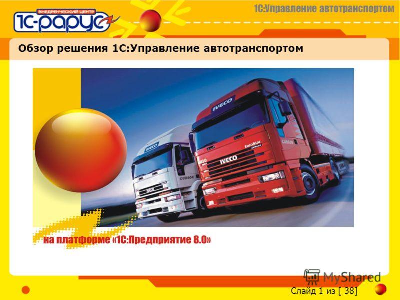 1С:Управление автотранспортом Слайд 1 из [ 38] Обзор решения 1С:Управление автотранспортом