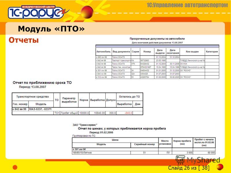1С:Управление автотранспортом Слайд 26 из [ 38] Модуль «ПТО» Отчеты