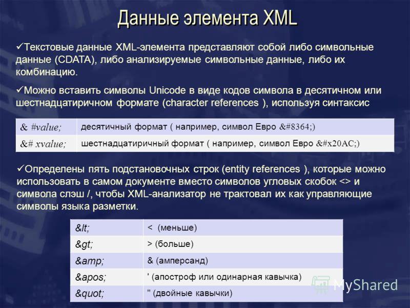 Данные элемента XML Текстовые данные XML-элемента представляют собой либо символьные данные (CDATA), либо анализируемые символьные данные, либо их комбинацию. Можно вставить символы Unicode в виде кодов символа в десятичном или шестнадцатиричном форм