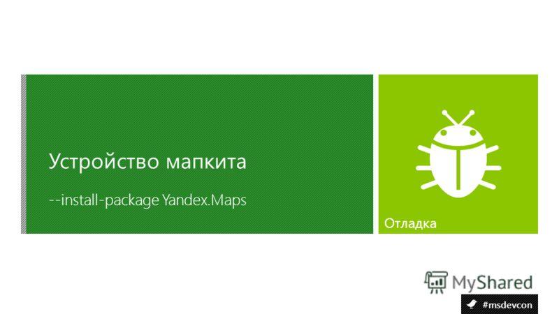#msdevcon --install-package Yandex.Maps Устройство мапкита Отладка