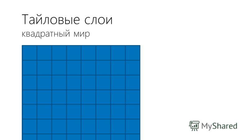 Тайловые слои квадратный мир
