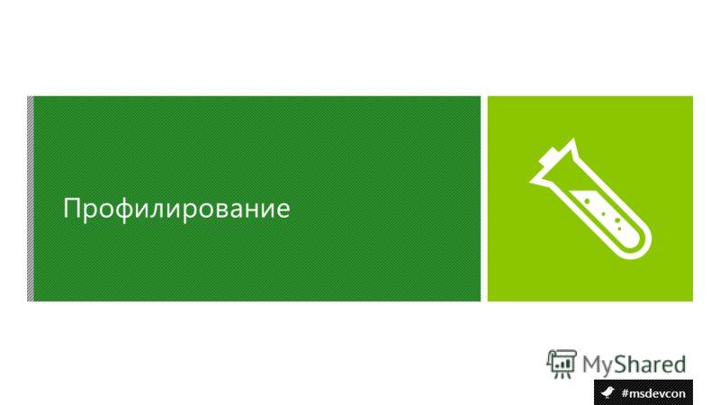 #msdevcon Профилирование