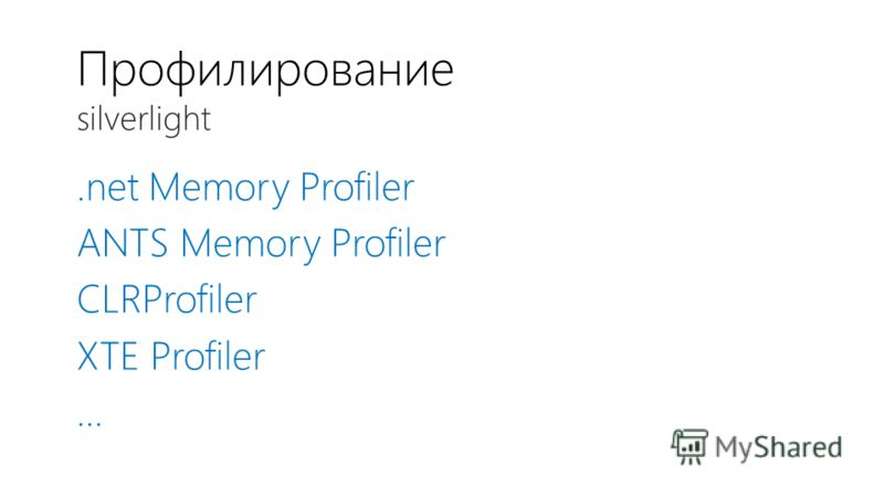 Профилирование.net Memory Profiler ANTS Memory Profiler CLRProfiler XTE Profiler … silverlight