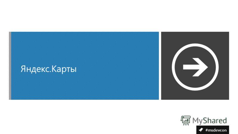 #msdevcon Яндекс.Карты