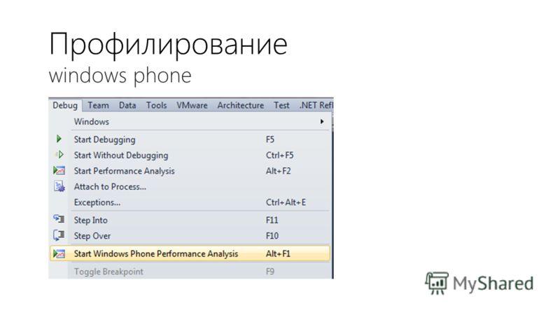 Профилирование windows phone