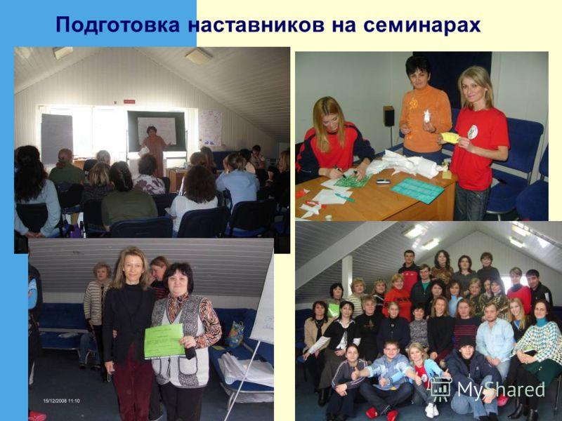 Подготовка наставников на семинарах