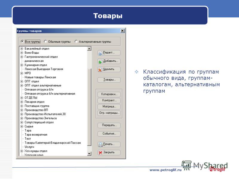 www.petroglif.ru Товары Классификация по группам обычного вида, группам- каталогам, альтернативным группам