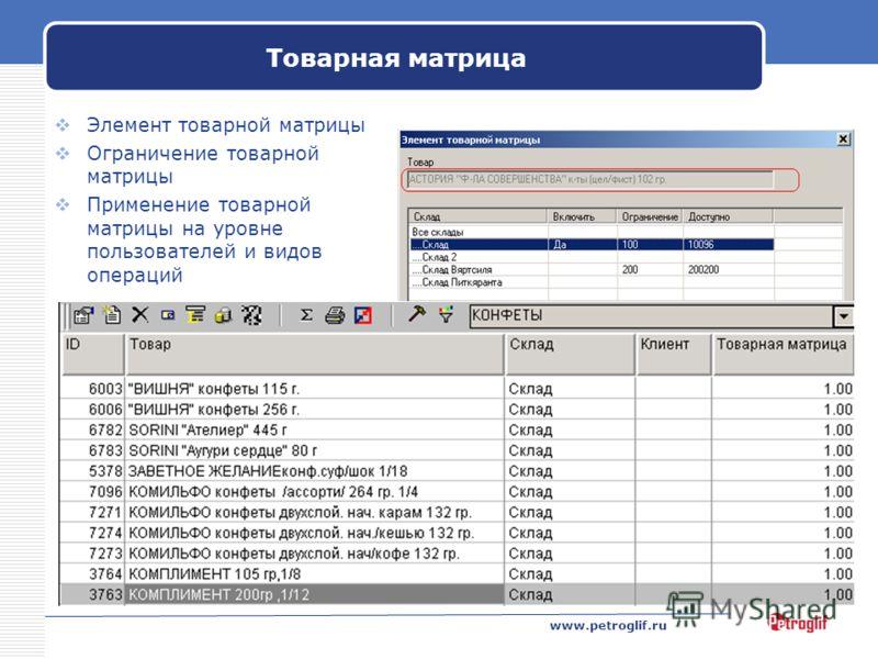 www.petroglif.ru Товарная матрица Элемент товарной матрицы Ограничение товарной матрицы Применение товарной матрицы на уровне пользователей и видов операций