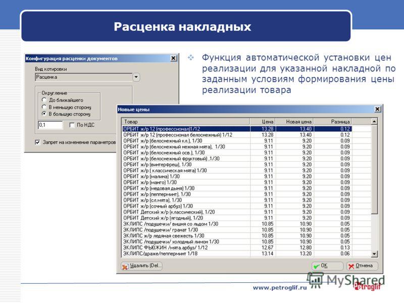 www.petroglif.ru Расценка накладных Функция автоматической установки цен реализации для указанной накладной по заданным условиям формирования цены реализации товара