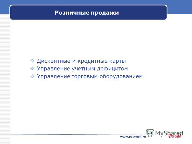 www.petroglif.ru Розничные продажи Дисконтные и кредитные карты Управление учетным дефицитом Управление торговым оборудованием