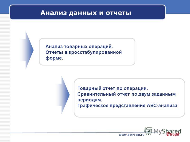 www.petroglif.ru Анализ данных и отчеты Анализ товарных операций. Отчеты в кросстабулированной форме. Товарный отчет по операции. Сравнительный отчет по двум заданным периодам. Графическое представление АВС-анализа
