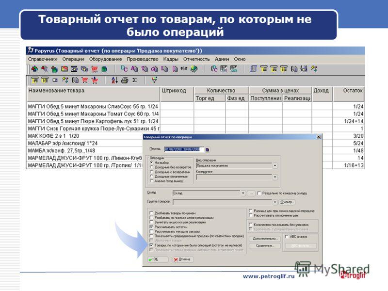 www.petroglif.ru Товарный отчет по товарам, по которым не было операций