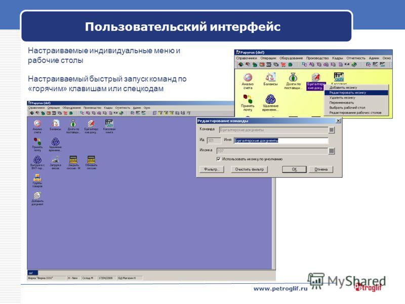 www.petroglif.ru Пользовательский интерфейс Настраиваемые индивидуальные меню и рабочие столы Настраиваемый быстрый запуск команд по «горячим» клавишам или спецкодам