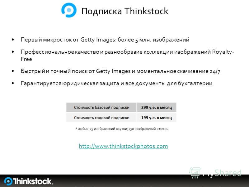Подписка Thinkstock Первый микросток от Getty Images: более 5 млн. изображений Профессиональное качество и разнообразие коллекции изображений Royalty- Free Быстрый и точный поиск от Getty Images и моментальное скачивание 24/7 Гарантируется юридическа