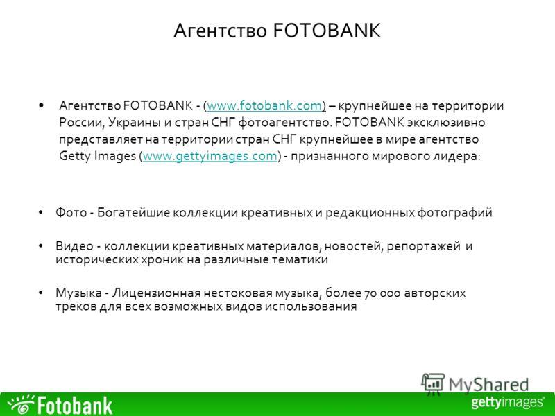 Агентство FOTOBANK Агентство FOTOBANK - (www.fotobank.com) – крупнейшее на территории России, Украины и стран СНГ фотоагентство. FOTOBANK эксклюзивно представляет на территории стран СНГ крупнейшее в мире агентство Getty Images (www.gettyimages.com)