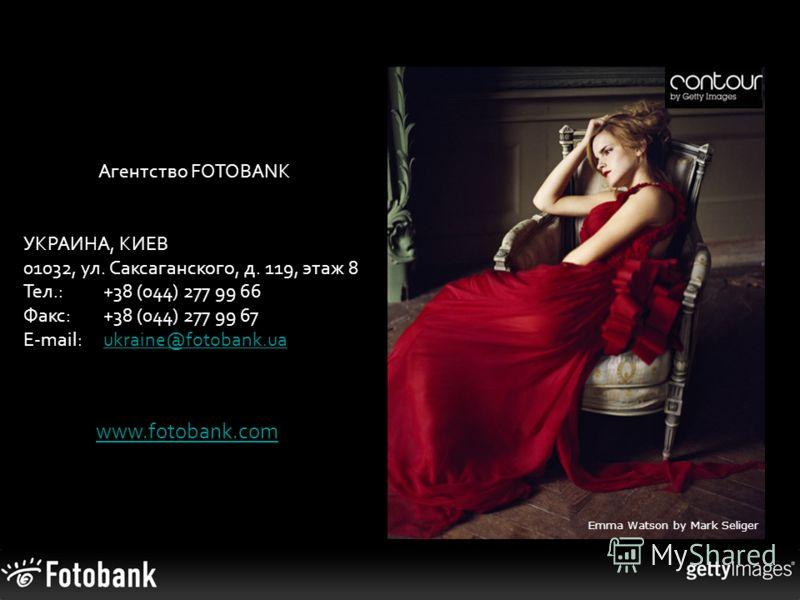 Агентство FOTOBANK УКРАИНА, КИЕВ 01032, ул. Саксаганского, д. 119, этаж 8 Тел.:+38 (044) 277 99 66 Факс: +38 (044) 277 99 67 E-mail:ukraine@fotobank.uaukraine@fotobank.ua www.fotobank.com Emma Watson by Mark Seliger
