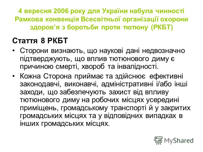 4 вересня 2006 року для України набула чинності Рамкова конвенція Всесвітньої організації охорони здоровя з боротьби проти тютюну (РКБТ) Стаття 8 РКБТ Сторони визнають, що наукові дані недвозначно підтверджують, що вплив тютюнового диму є причиною см