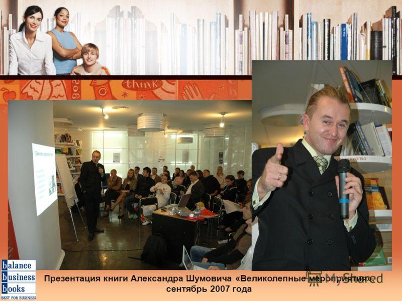 Презентация книги Александра Шумовича «Великолепные мероприятия», сентябрь 2007 года