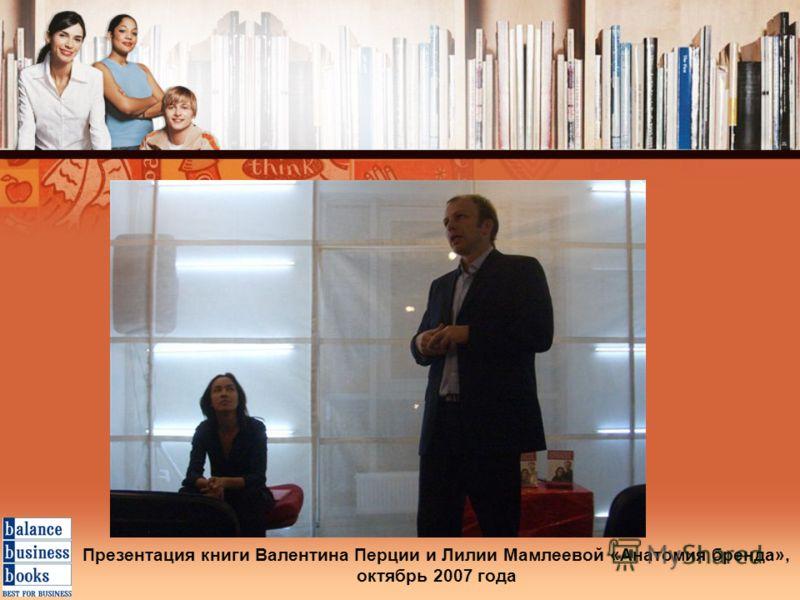Презентация книги Валентина Перции и Лилии Мамлеевой «Анатомия бренда», октябрь 2007 года