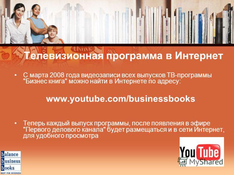 Телевизионная программа в Интернет С марта 2008 года видеозаписи всех выпусков ТВ-программы