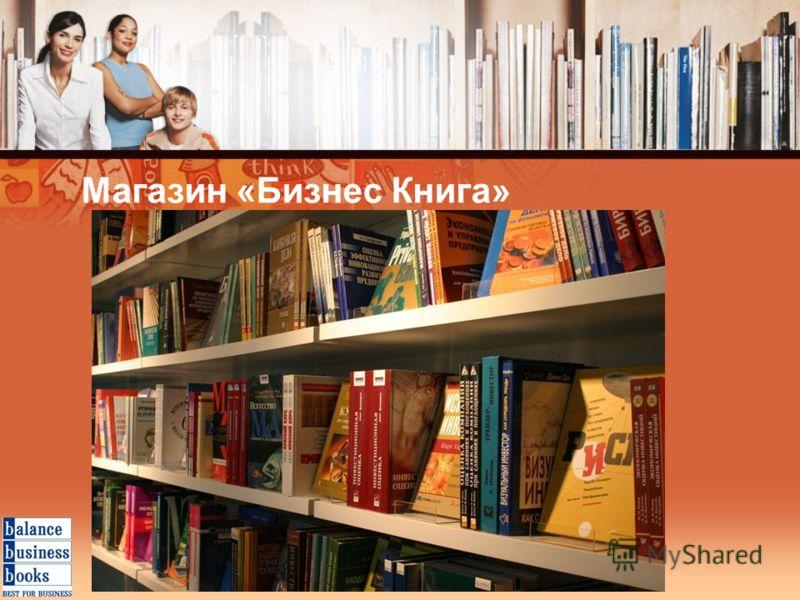 Магазин «Бизнес Книга»