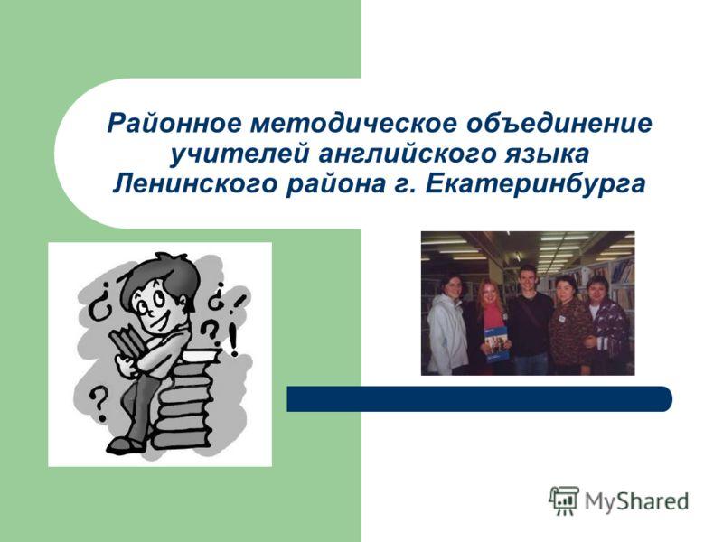 Районное методическое объединение учителей английского языка Ленинского района г. Екатеринбурга