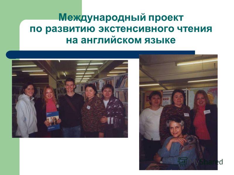 Международный проект по развитию экстенсивного чтения на английском языке