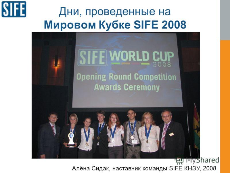 Дни, проведенные на Мировом Кубке SIFE 2008 Алёна Сидак, наставник команды SIFE КНЭУ, 2008
