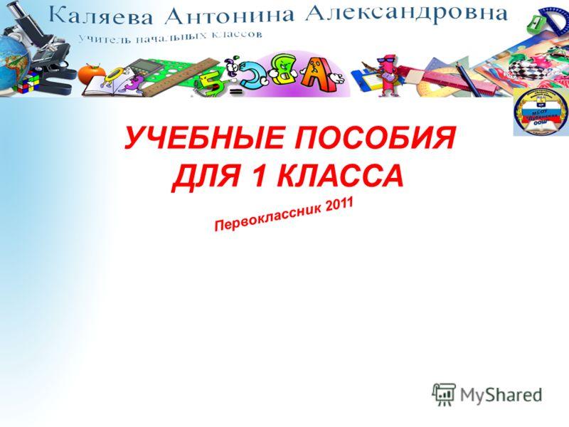 УЧЕБНЫЕ ПОСОБИЯ ДЛЯ 1 КЛАССА Первоклассник 2011