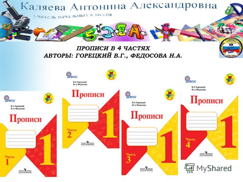 ПРОПИСИ В 4 ЧАСТЯХ АВТОРЫ: ГОРЕЦКИЙ В.Г., ФЕДОСОВА Н.А.