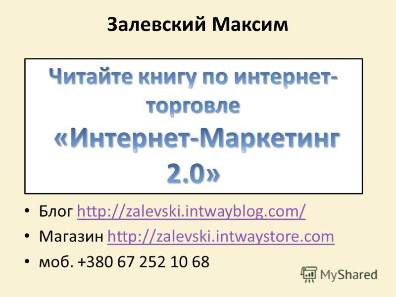 Залевский Максим Блог http://zalevski.intwayblog.com/http://zalevski.intwayblog.com/ Магазин http://zalevski.intwaystore.comhttp://zalevski.intwaystore.com моб. +380 67 252 10 68