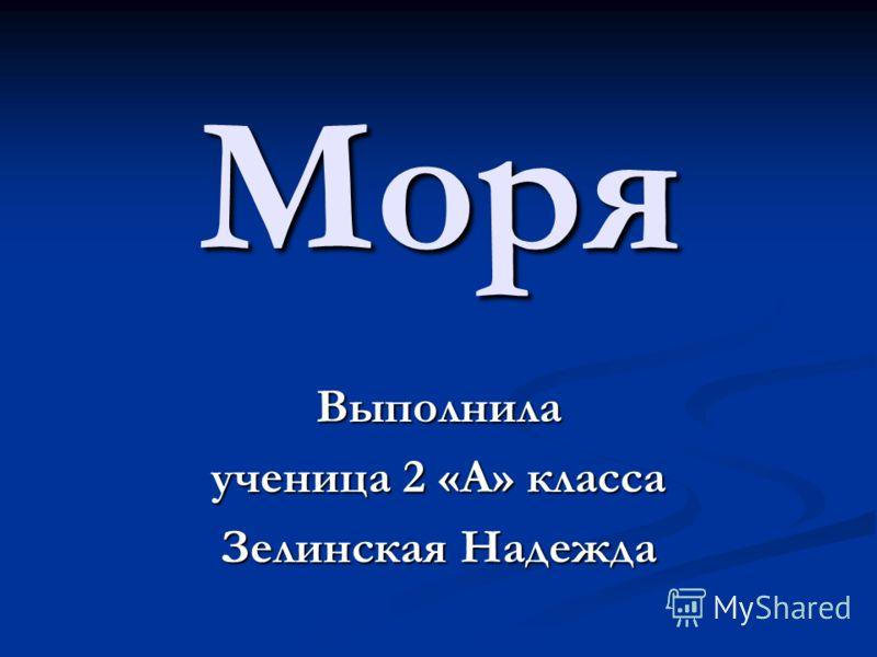Моря Выполнила ученица 2 «А» класса Зелинская Надежда