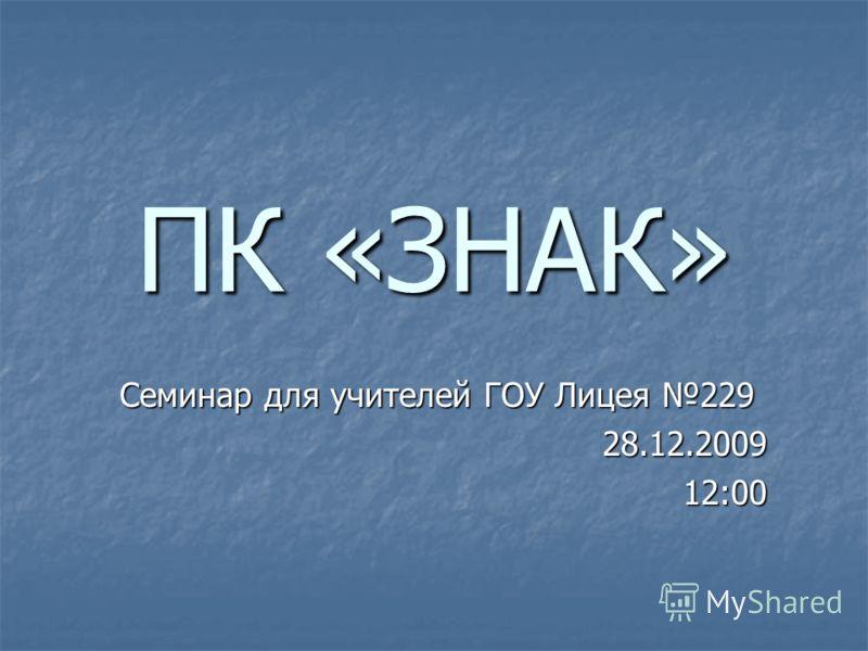 ПК «ЗНАК» Семинар для учителей ГОУ Лицея 229 28.12.200912:00