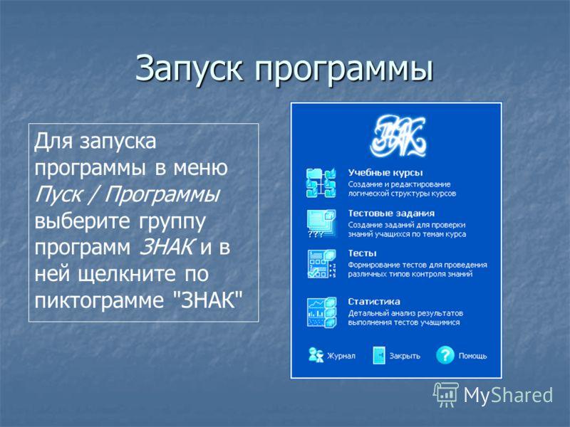 Запуск программы Для запуска программы в меню Пуск / Программы выберите группу программ ЗНАК и в ней щелкните по пиктограмме ЗНАК