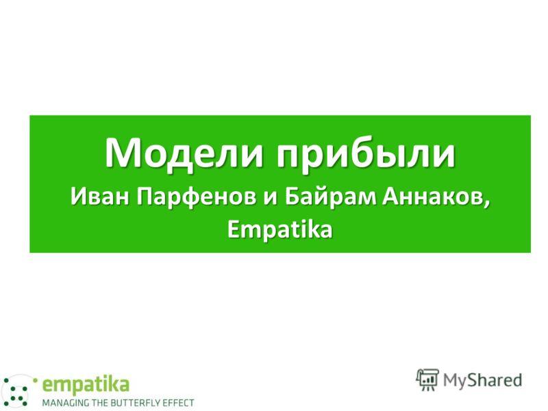 Модели прибыли Иван Парфенов и Байрам Аннаков, Empatika