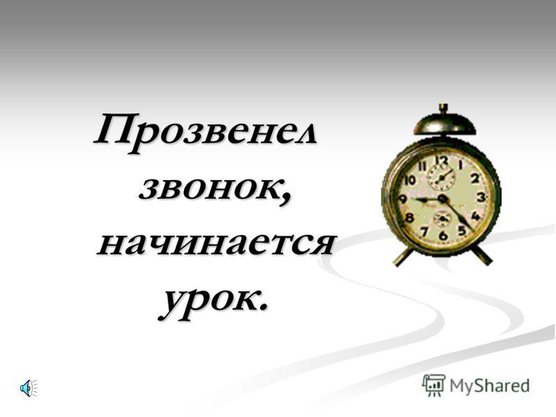 Урок Урок русского языка Что мы знаем Что мы знаем о звуках и буквах?