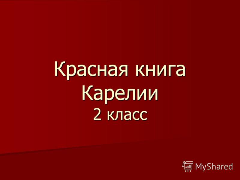 Красная книга Карелии 2 класс