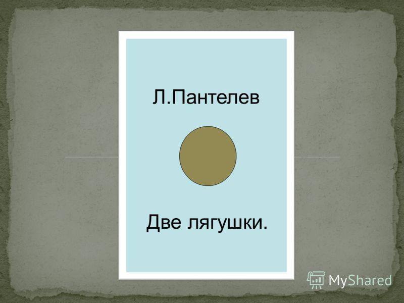 Л.Пантелев Две лягушки.