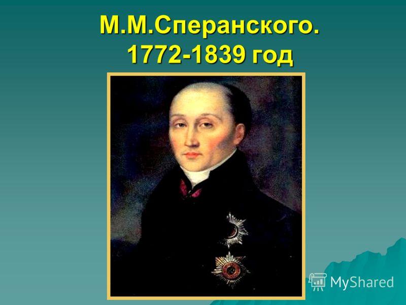 М.М.Сперанского. 1772-1839 год