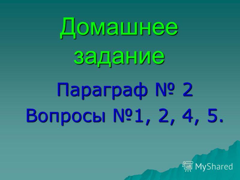 Домашнее задание Параграф 2 Вопросы 1, 2, 4, 5.
