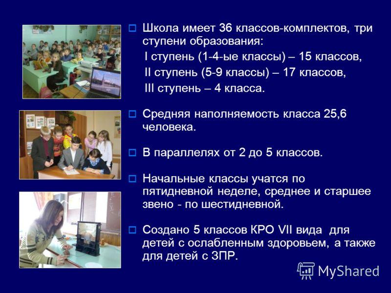 Школа имеет 36 классов-комплектов, три ступени образования: I ступень (1-4-ые классы) – 15 классов, II ступень (5-9 классы) – 17 классов, III ступень – 4 класса. Средняя наполняемость класса 25,6 человека. В параллелях от 2 до 5 классов. Начальные кл