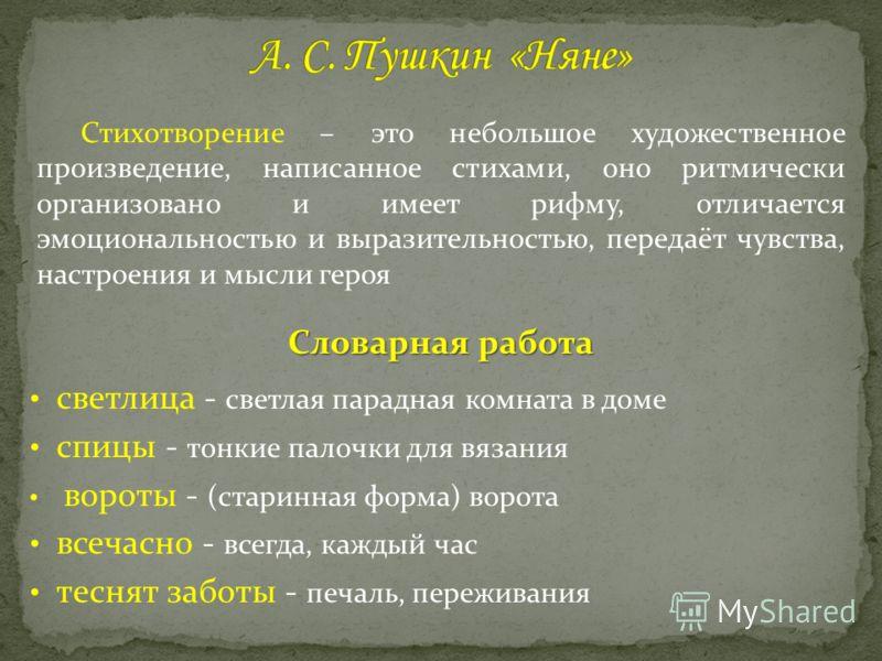Это вид наказания за создание вольнолюбивых произведений. Почти два года (с августа 1824 по сентябрь 1826 года) провел Пушкин в селе Михайловское (Псковская область) в полном уединении со своей старой няней. Здесь написано более 90 произведений.