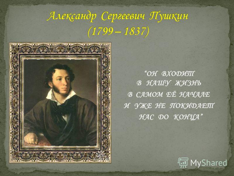 Проверяем домашнее задание П. П. Ершов «Конёк-горбунок»