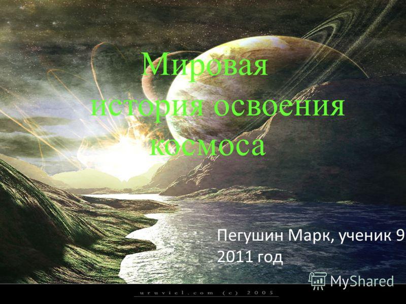 Мировая История Мира Мировая история освоения космоса Пегушин Марк, ученик 9 «В» класс 2011 год