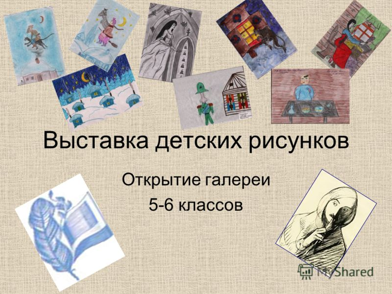 Выставка детских рисунков Открытие галереи 5-6 классов