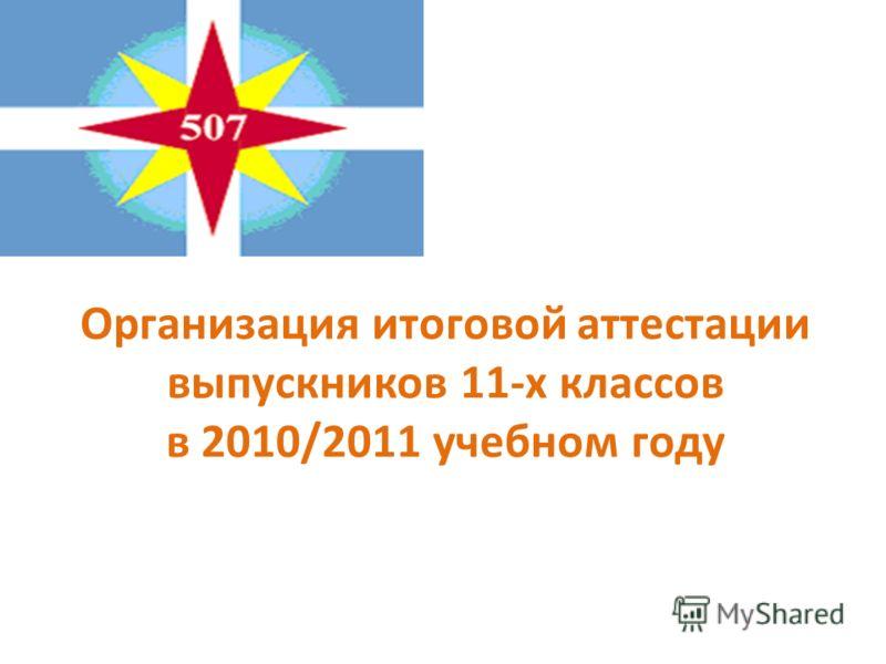Организация итоговой аттестации выпускников 11-х классов в 2010/2011 учебном году