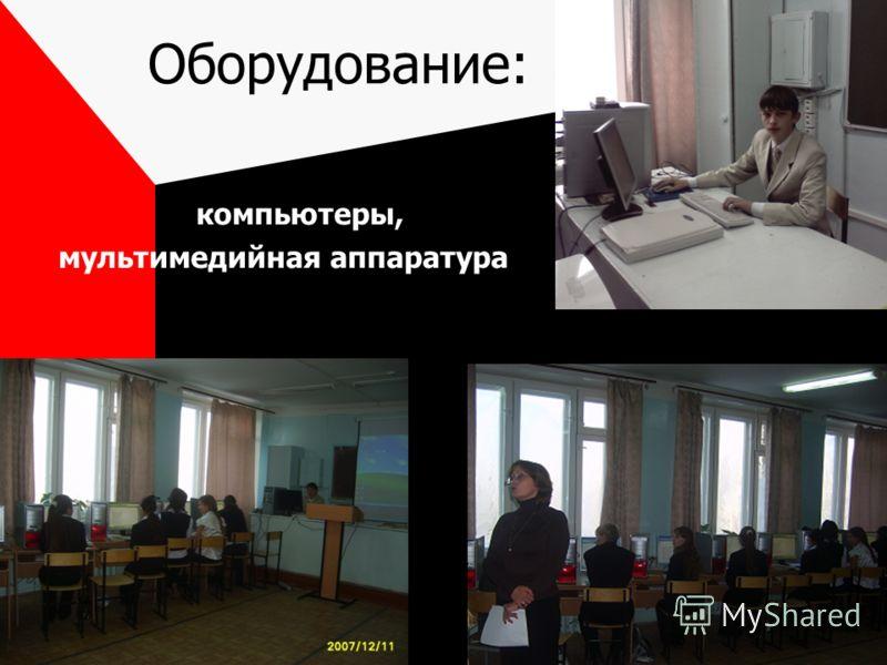 Оборудование: компьютеры, мультимедийная аппаратура