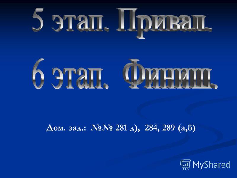 Дом. зад.: 281 д), 284, 289 (а,б)